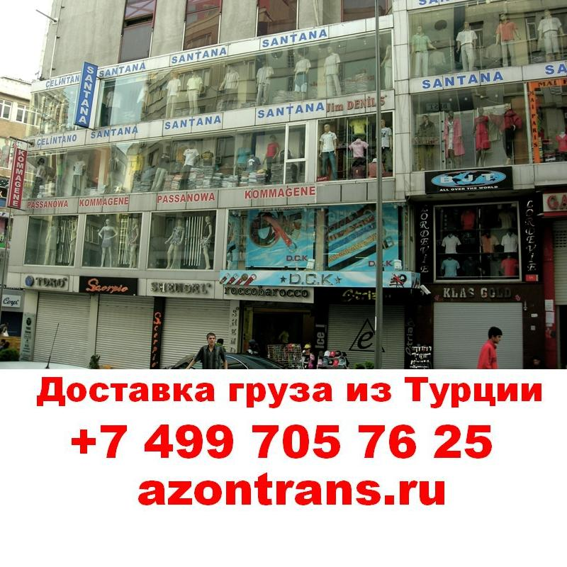 7d8a173aa669c12 Доставка груза +74997057625 из Турции-Стамбул в Россию-Москву ...