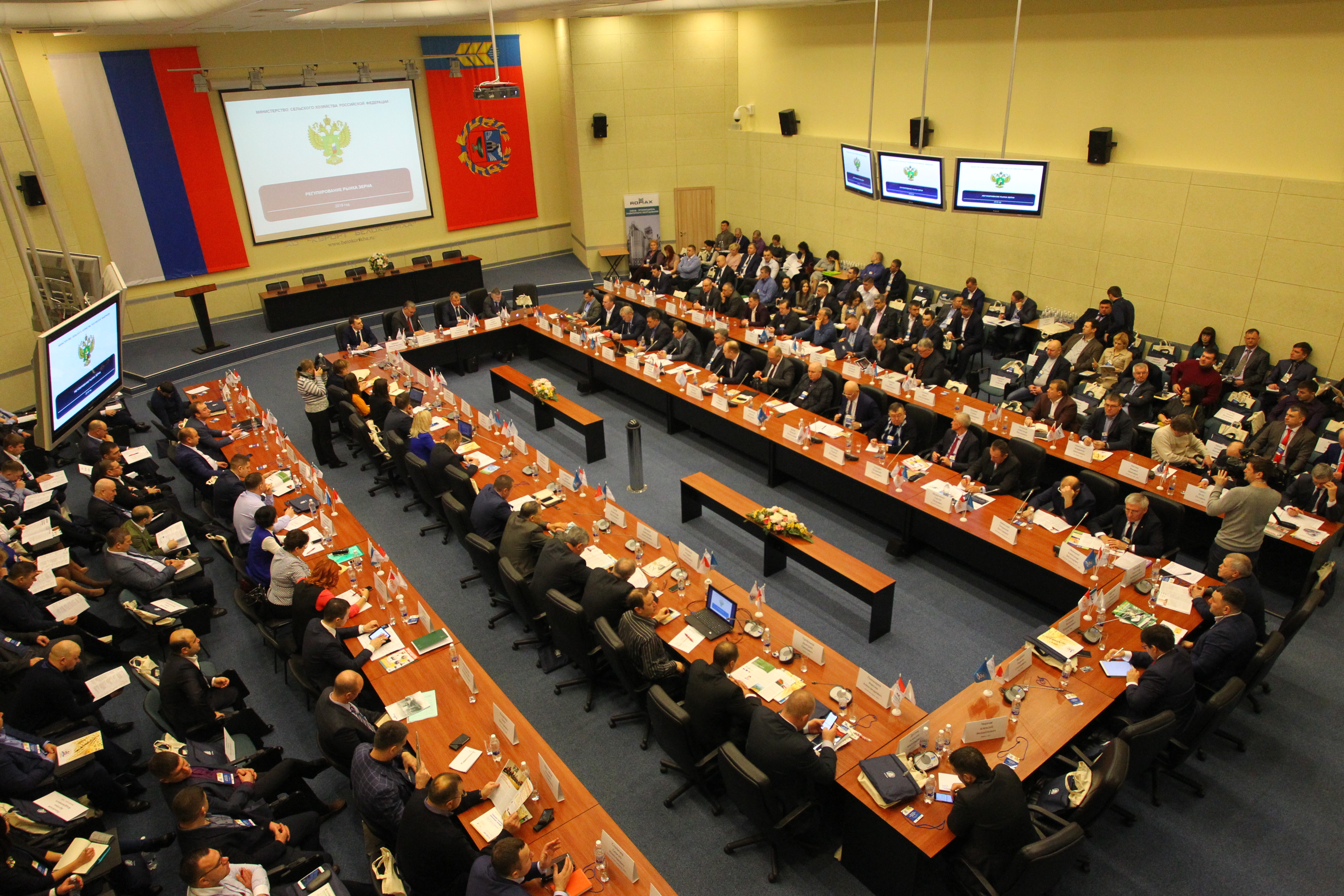 Зимняя зерновая конференция - итоги