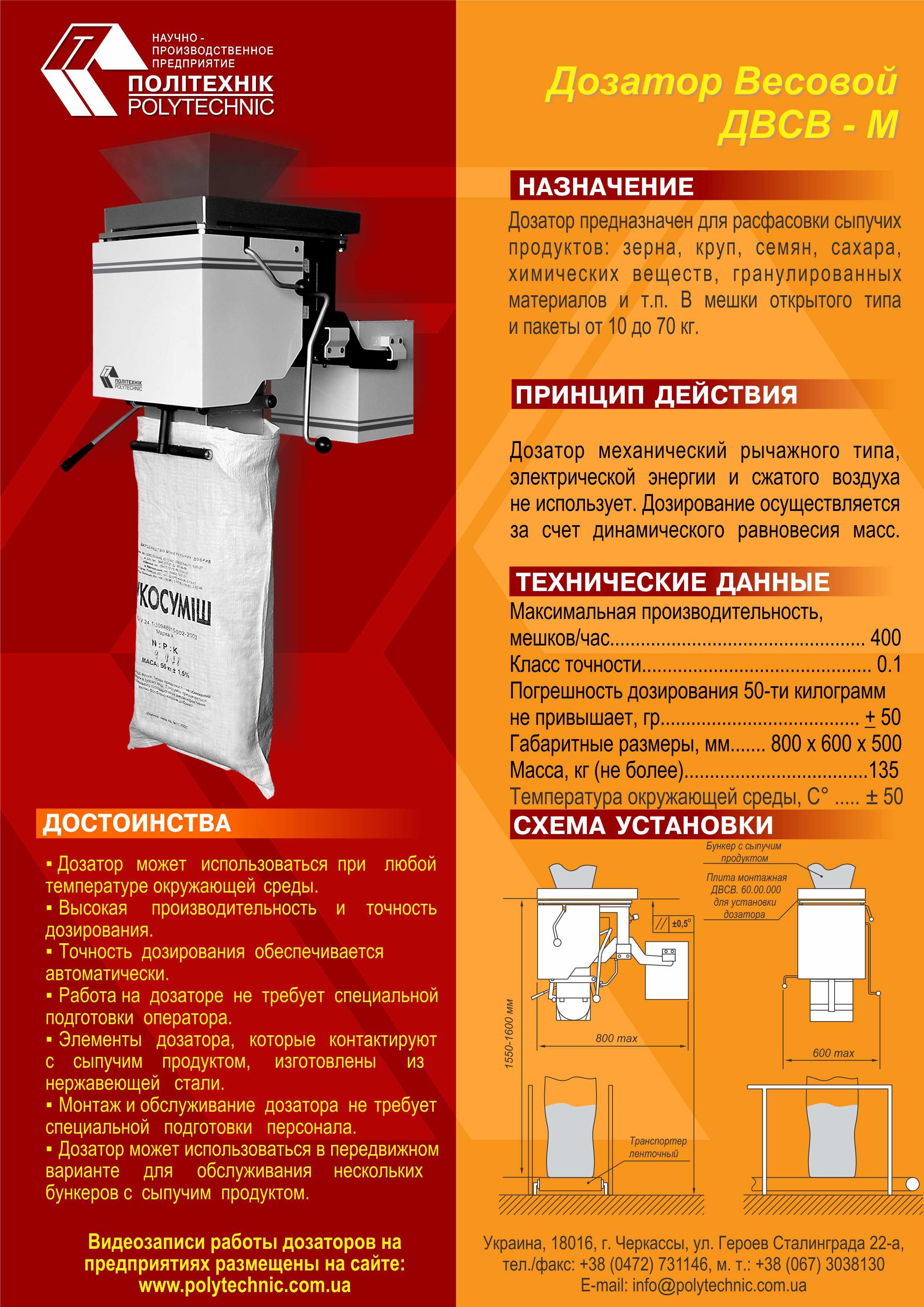 Весовые дозаторы для сыпучих материалов схема